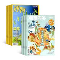 博物加课堂内外初中版组合2020年4月起订 全年订阅 博物君科普百科全书 杂志铺 杂志订阅