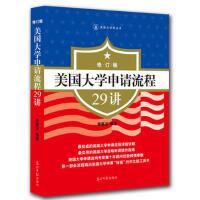 【二手旧书8成新】美国大学申请流程29讲(修订版 李嘉玉 9787511272317