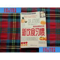 【二手旧书9成新】新饮食习惯 /阿特金斯、蔺智深 著 中国青年出版社
