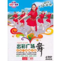流行小苹果DVD1*4 出彩广场舞系列