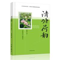清塘荷韵(部编语文教材配套阅读丛书)