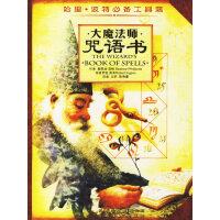 哈里・波特必备工具箱――大魔法师咒语书