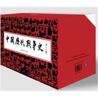 中国历代战争史-(全22册)