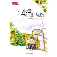 [二手旧书9成新]《儿童文学》作家书系――45度的忧伤 舒辉波 9787514808254 中国少年儿童出版社