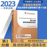 2020城乡规划师教材 全国注册城乡规划师职业资格考试官方教材(第十三版) 第2分册 城乡规划相关知识