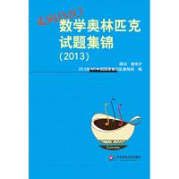 走向IMO:数学奥林匹克试题集锦(2013)(【按需印刷】)