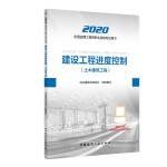 2020版监理工程师 建设工程进度控制(土木建筑工程)