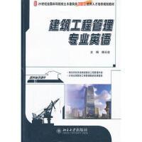 【二手旧书8成新】建设工程管理专业英语 杨云会 9787301229798