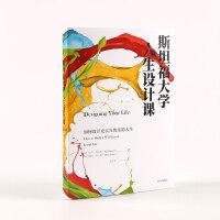 斯坦福大学人生设计课 比尔柏奈特 著 找到自己的人生目标 设计思维 中信出版社图书 畅销书 正版书籍