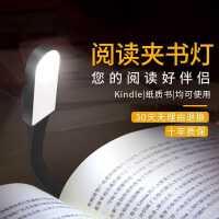 LED书夹阅读灯大学生护眼夜读灯宿舍读书创意便携式学习台灯