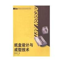 正版全新现货 高等院校设计艺术类专业实验教学系列教材 纸盒设计与成型技术 周红惠 湖南大学出版社978756670092