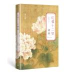 红楼十二钗评传(增订本)