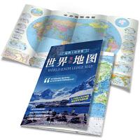 世界地图(大一全 1.2m*0.8m 知识版 地图上的世界 防水 撕不烂 折叠 袋装)