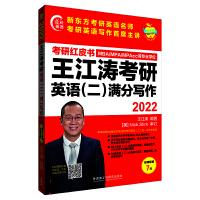 2022王江涛考研英语(二)满分写作(苹果英语考研红皮书)