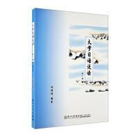 大学日语泛读(第一册)(第二版)