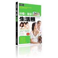 【二手旧书8成新】咔嚓!精彩生活照(全新版 光合网,光合网 9787551405249