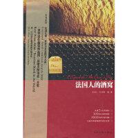 【旧书二手9成新】法国人的酒窝(典阅法国葡萄酒) 齐仲蝉,齐绍仁 上海文化出版社 9787807408581