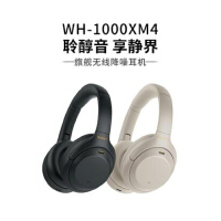 Sony/索尼 WH-1000XM4 �^戴式�o��{牙主�咏翟攵��C重低音��X耳���m用安卓�O果�A��1000XM3升�