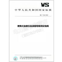 WS/T 226-2002 便携式血糖仪血液葡萄糖测定指南