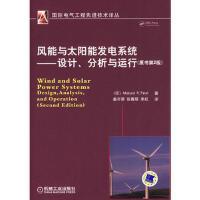 【二手旧书8成新】风能与太阳能发电系统―设计分析与运行 (印)派特(Patel,M.R),姜齐荣,张春朋 978711