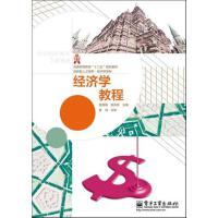 【正版二手书旧书9成新左右】经济学教程9787121187674