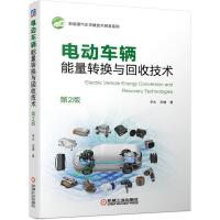 电动车辆能量转换与回收技术(第2版)/新能源汽车关键技术研发系列 李永//宋健 著