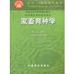 家畜育种学(21世纪教材)(张沅)(高等)