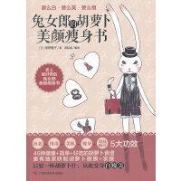 《兔女郎的胡萝卜美颜瘦身书》