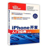 【按需印刷】-iPhone开发入门经典(第2版)