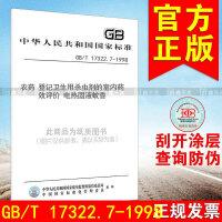 GB/T 17322.7-1998农药 登记卫生用杀虫剂的室内药效评价 电热固液蚊香