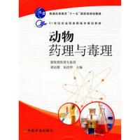 【二手旧书8成新】动物药理与毒理 梁运霞,宋冶萍 9787109105775