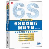6S精益推行图解手册 企业经营工厂生产管理 图解6S管理实务 企业管理入门 精益品质管理实战手册 现场管理推行与实施