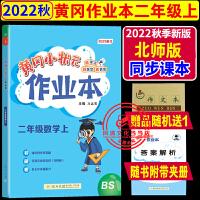 2020春黄冈小状元二年级下数学北师大版BSD作业本