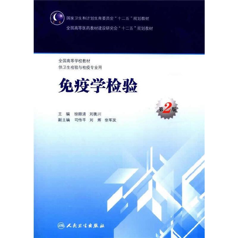 免疫学检验(第2版/本科卫生检验与检疫)
