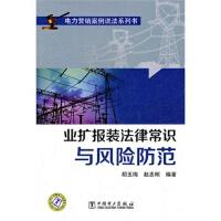 电力营销案例说法系列书 业扩报装法律常识与风险防范