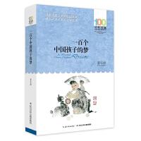 一百个中国孩子的梦 董宏猷正版百年百部中国儿童文学经典书系7-14周 岁老师推荐三年级四五六年级中小学生课外阅读书籍畅