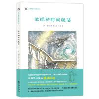 达洋猫动物小说・奇幻冒险五部曲:达洋和时间魔法