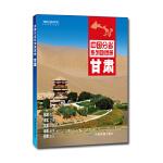中国分省系列地图册:甘肃(2018年版)