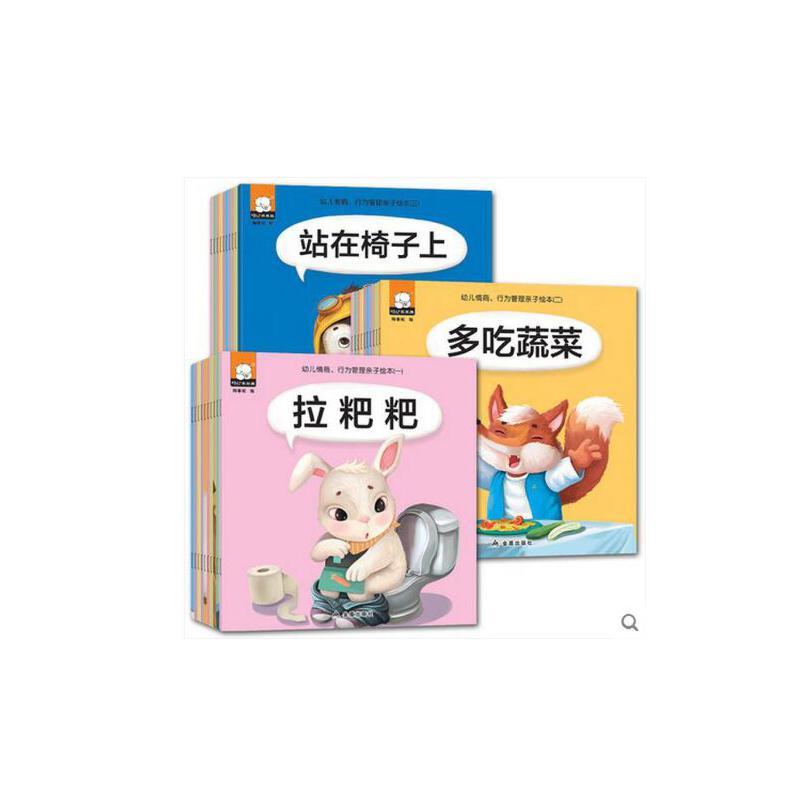 启蒙读物0-1-2-4-5-6岁幼儿园宝宝睡前故事书籍儿童正确生活习惯培养