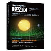 超空间 加来道雄 科学可以这样看丛书 简答黑洞虫洞时间维度问题 宇宙科普宇宙探秘百科自然科普读物 太空天文知识宇宙奥秘