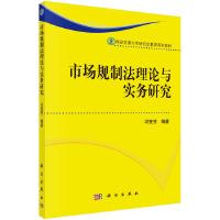 市场规制法理论与实务研究