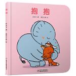 婴儿认知启蒙小绘本 抱抱【0-3岁】