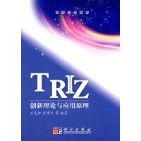 【旧书二手书8新正版】 TRIZ创新理论与应用原理 王亮申、孙峰华   9787030265685