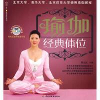 【二手旧书8成新】瑜伽经典体位(附 郑先红 9787501971237