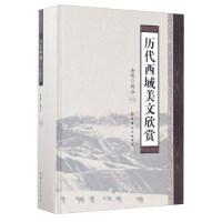 【二手旧书9成新】历代西域美文欣赏浩明 注新疆美术摄影出版社9787546992488