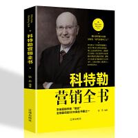 科特勒营销全书 现代化时代的营销圣经营销管理菲利普科特勒市场营销原理市场营销学书籍 新营销心理学市场
