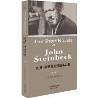 约翰・斯坦贝克短篇小说集:The Short Novels of John Steinbeck(英文版)