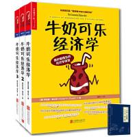 *畅销书籍* 牛奶可乐经济学一二三册 全套3册 罗伯特・弗兰克 通俗经济学管理经济学 《牛奶可乐经济学》赠中华国学经典