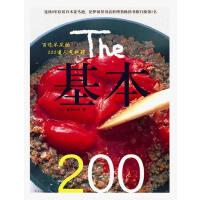 基本200:百吃不厌的200道人气料理