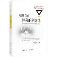 超越自由:神奇的超导体(修订版)
